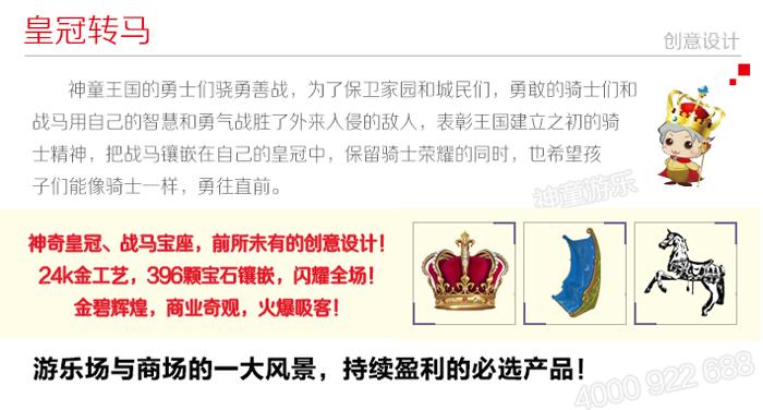皇冠转马12座细节图_02_13014534518