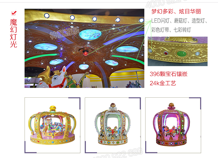 皇冠转马12座细节图_04_13014534518
