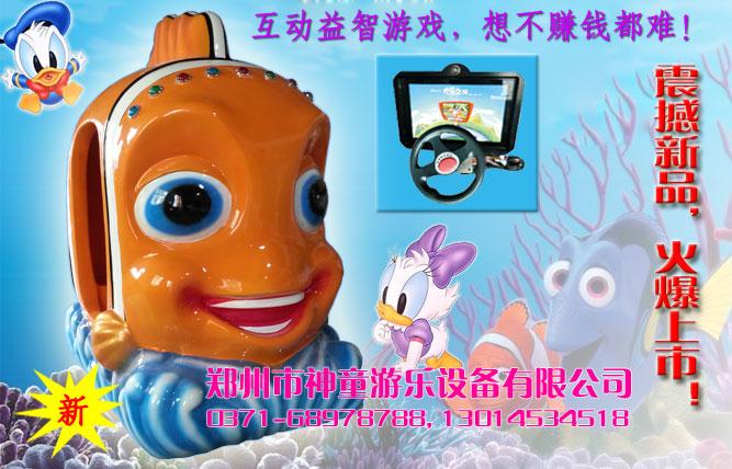 发财鱼互动益智游戏摇摆机