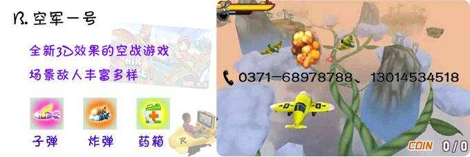 最新款游戏摇摆机-欢乐飞机:空中一号