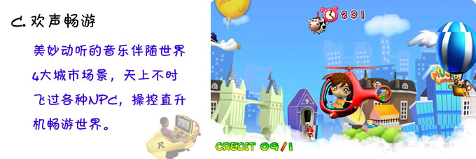 最新款游戏摇摆机-欢乐飞机:欢声畅游