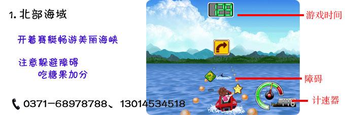 游戏摇摆机-快艇系列:北部海域