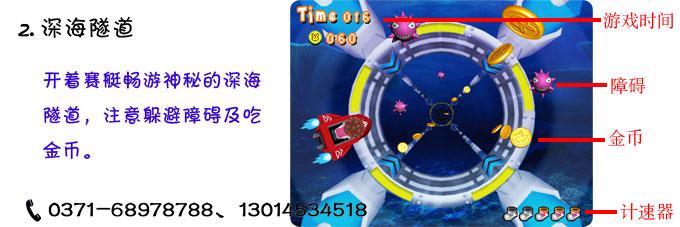 游戏摇摆机-快艇系列:深海隧道