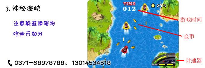 游戏摇摆机-快艇系列:神秘海峡