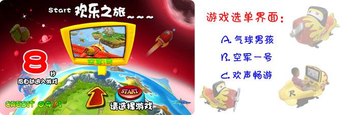 最新款游戏摇摆机-欢乐飞机选单画面