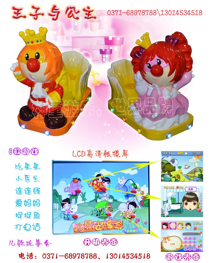 神童新款摇摆机王子与公主