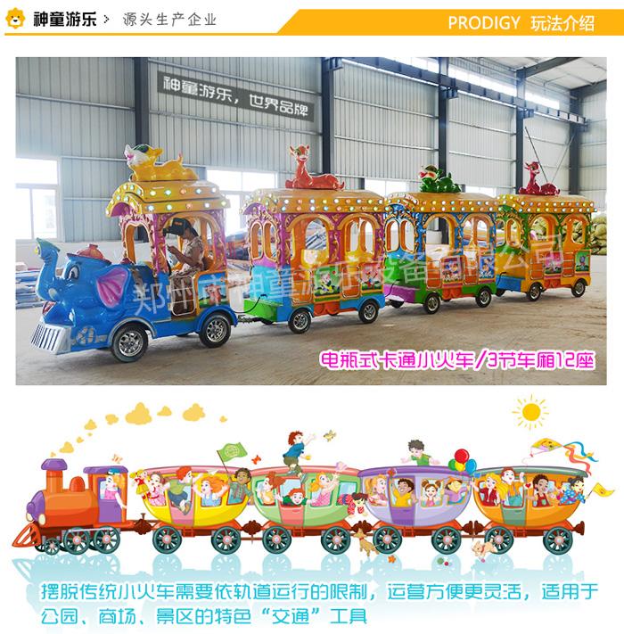 神童游乐儿童乐园设备大象无轨火车